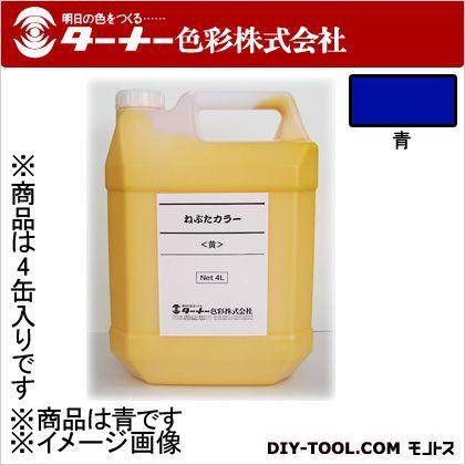 ねぷた・ねぶたカラー 青 16L(4L×4缶) NT016016