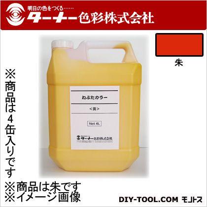 ねぷた・ねぶたカラー 朱 16L(4L×4缶) NT016021