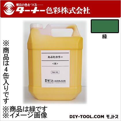 ねぷた・ねぶたカラー 緑 16L(4L×4缶) NT016025