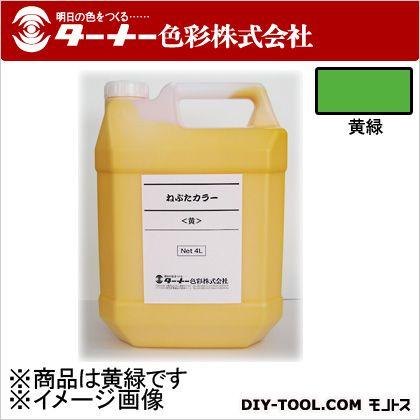 ねぷた・ねぶたカラー 黄緑 4L NT016004