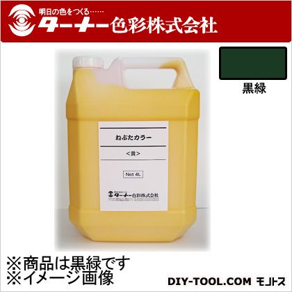 ねぷた・ねぶたカラー 黒緑 4L NT016006
