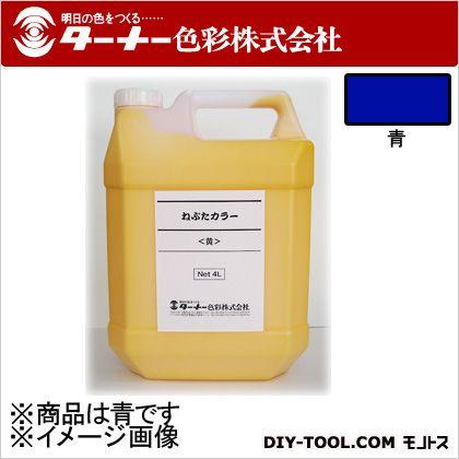 ねぷた・ねぶたカラー 青 4L NT016016