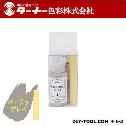 チョークボードペイント(黒板になる水性塗料) ベージュグレイ 30ml CB030174