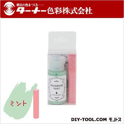 チョークボードペイント(黒板になる水性塗料) ミント 30ml CB030176