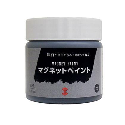 マグネットペイント(磁石がつく水性塗料) 黒 170ml MG170031