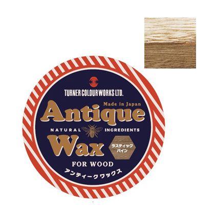 アンティークワックス ラスティックパイン  AW120003