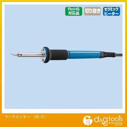 マークカッター電熱カッターHE31   HE-31