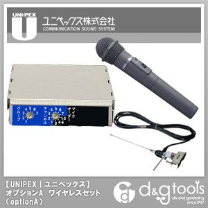 【送料無料】ユニペックス 選挙用放送設備オプションAワイヤレスセット(optionA)