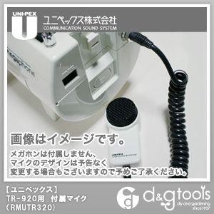【送料無料】ユニペックス TR-920用付属マイク RMUTR320