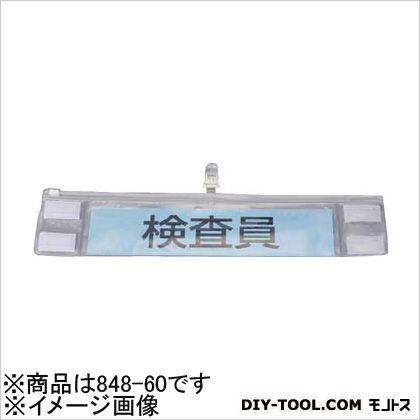 ユニット クリーンルーム用腕章(透明)特殊塩ビ94×400 848-60