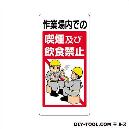 禁止標識喫煙及び飲食禁止エコユニボード  600×300mm 32453 1 ヶ