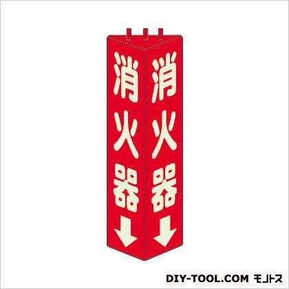 三角柱標識消火器(蓄光)寸法mm:315×100   826-09