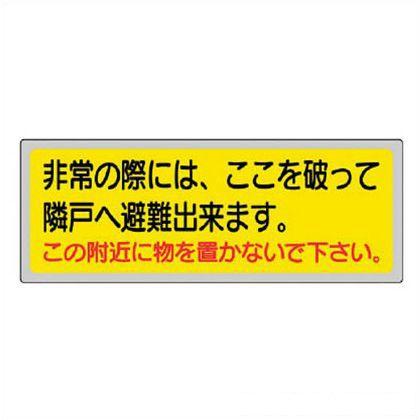 消防標識「非常の際には、ここを」150×400mmペットフィル   319-50