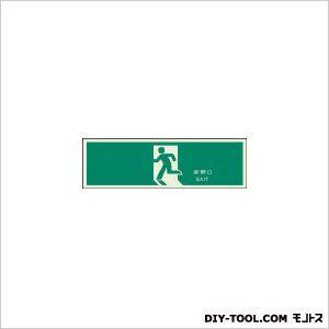 誘導標識非常口蓄光両面テープ2本付120×360   319-63A