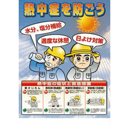 ユニット 熱中症対策ポスター熱中症を防ごう HO-503