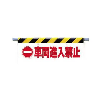 ワンタッチ取付標識車両進入禁止ターポリン  500×900 342-32