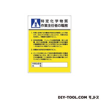 作業主任者職務板特定化学物質…エコユニボード・600X450   808-13C