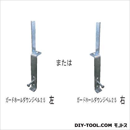 ガードホールダウンジベル25  【右】   GHD-J-25-R  セット