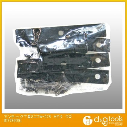 和気産業 アンティック丁番ミニH型 黒 5778900