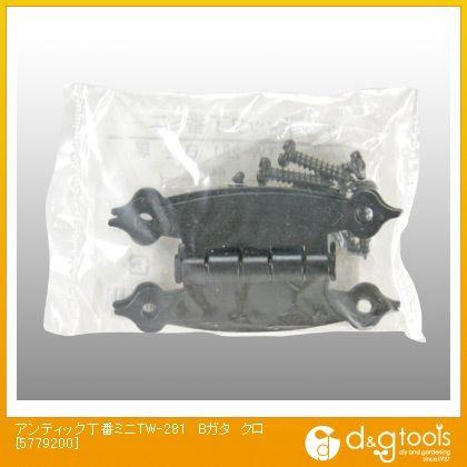 和気産業 アンティック丁番ミニB型 黒 5779200