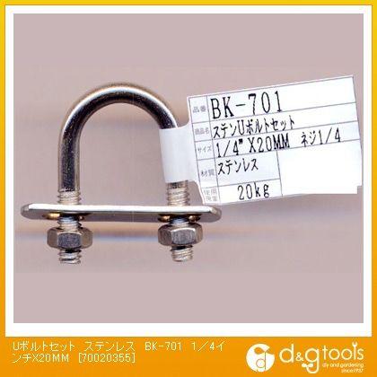 ステンUボルトセット  1/4X20(mm) 70020355