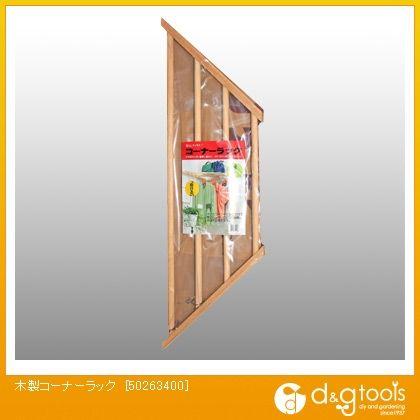 木製コーナーラック   50263400