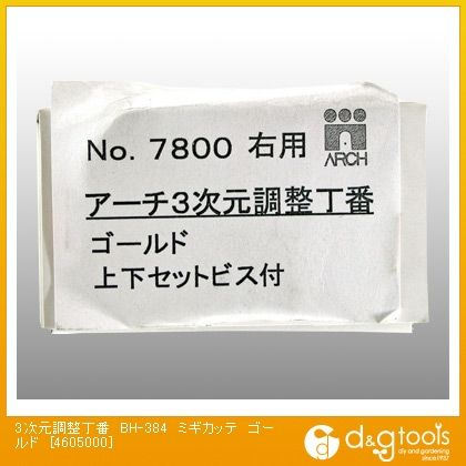 3次元調整丁番 金  4605000