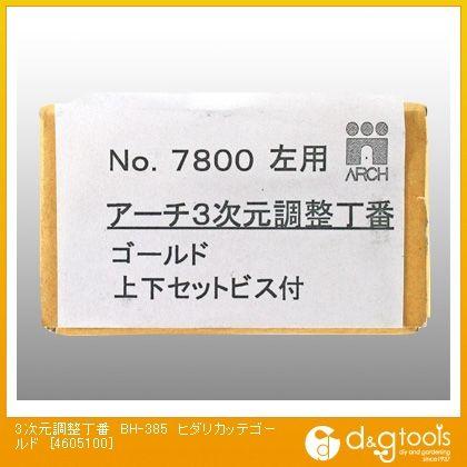 3次元調整丁番 金  4605100
