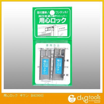用心ロック   682900