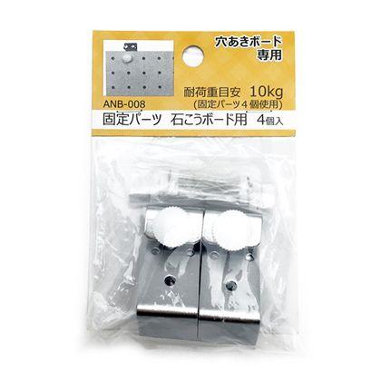 穴あきボード専用固定パーツ石こうボード用   8162800
