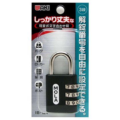 和気産業 しっかり丈夫な可変式文字合せ錠 黒 8170700