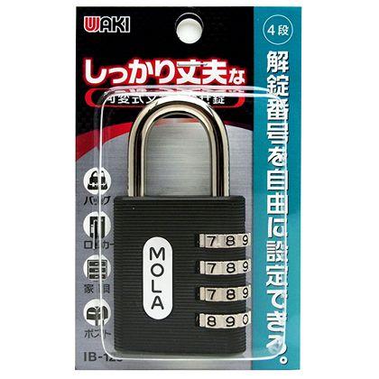 和気産業 しっかり丈夫な可変式文字合せ錠 黒 8170800