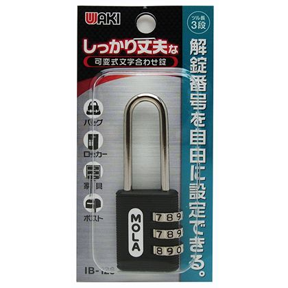 和気産業 しっかり丈夫な可変式文字合せ錠 黒 8170900