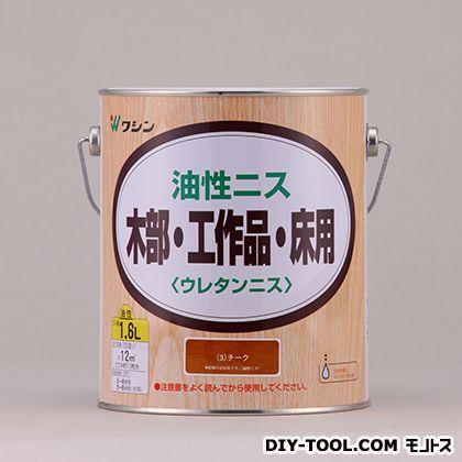 和信ペイント 油性ニス チーク 1.6L