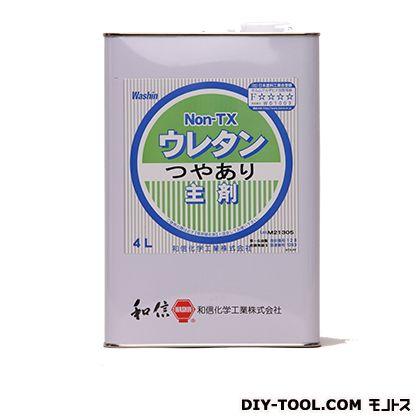 【送料無料】和信ペイント WNon-TXウレタンつやあり主剤 4L 0