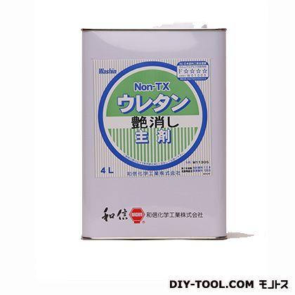 【送料無料】和信ペイント WNon-TXウレタン艶消し主剤 4L 0