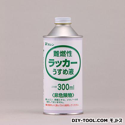 難燃性ラッカーうすめ液  300ml