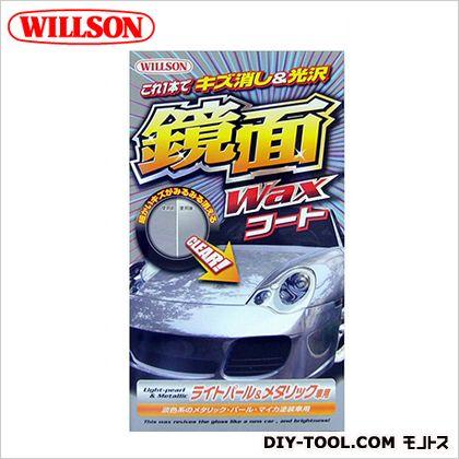 ウイルソン 鏡面ワックス液体ライトパール&メタリック車用 H210×W120×D48mm 01181