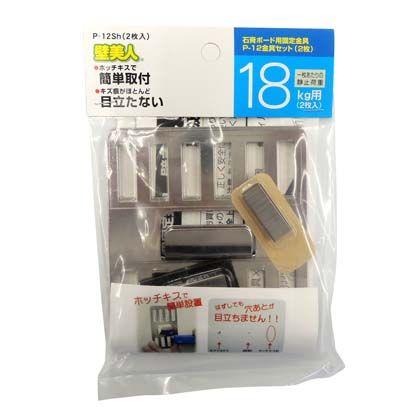石膏ボード用金具 壁美人 シルバー 110×165×15mm P-12SH 金具2枚