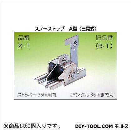 鈴文 スノーストップ A型(三晃式)  巾35mm X-1-2 60 個