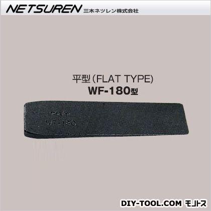 ウェッジ金矢(クサビ)平型   WF-180