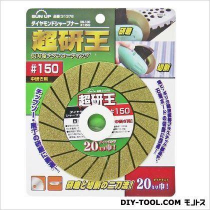 ダイヤモンドシャープナー超研王  粒度:#150 DS-100