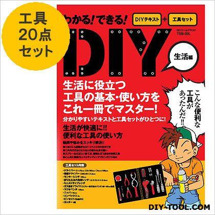 わかる!できる!DIYツール生活編工具20点&テキストセット   TSB-20L