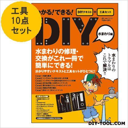 わかる!できる!DIYツール水まわり編工具10点&テキストセット   TSB-10PL