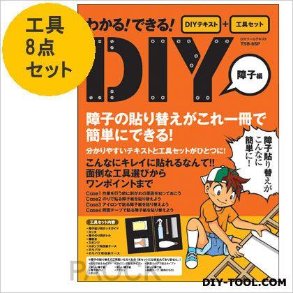 わかる!できる!DIYツール障子編工具8点&テキストセット   TSB-8SP