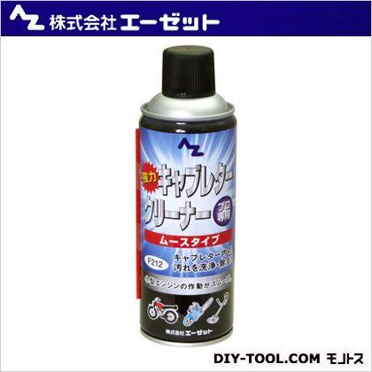エーゼット/AZ エーゼットキャブレタークリーナームースタイプ420ml F212