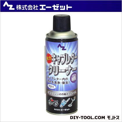 エーゼット/AZ エーゼットキャブレタークリーナ420ml 420ml F211