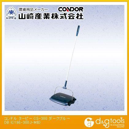 コンドル(手動掃除機)タービーCS-300 ダークブルー  C186-300J-MB