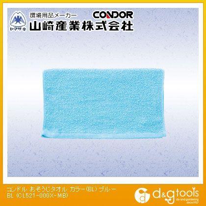 山崎産業(コンドル) おそうじタオル お掃除タオル ブルー CL521-000X-MB 12枚