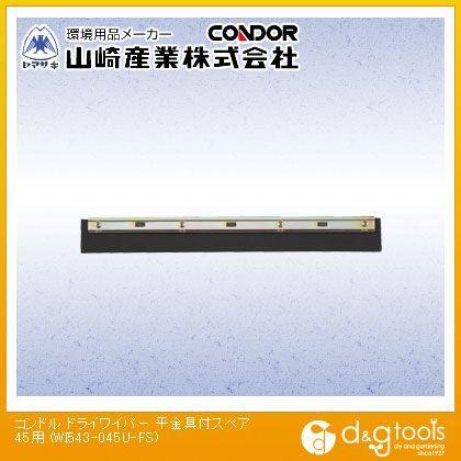 コンドル(床用水切り)ドライワイパー45平金具付スペア   WI543-045U-FS